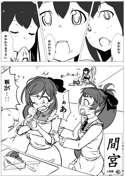 間宮(2ドロ20200629)