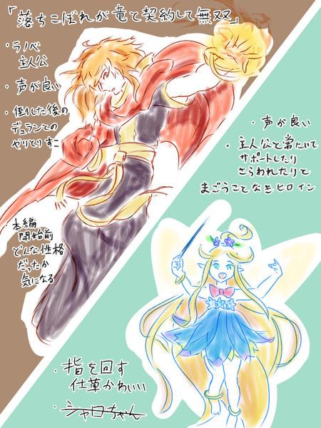 聖剣3感想絵2