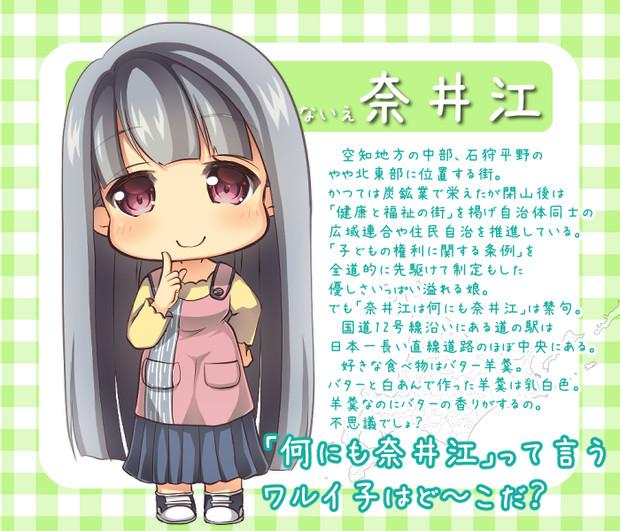 どさんこ娘。~奈井江~