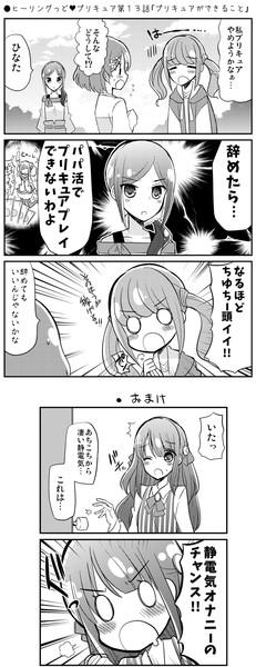 ●ヒーリングっど♥プリキュア第13話「プリキュアができること」