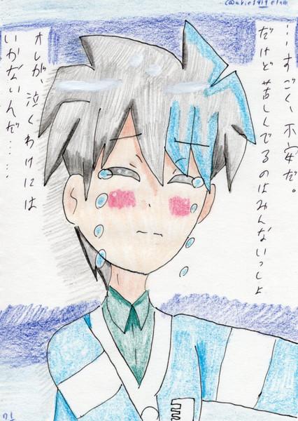 こらえた涙