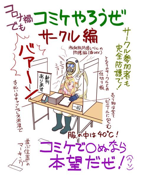 コミケやろうぜ(サークル編)