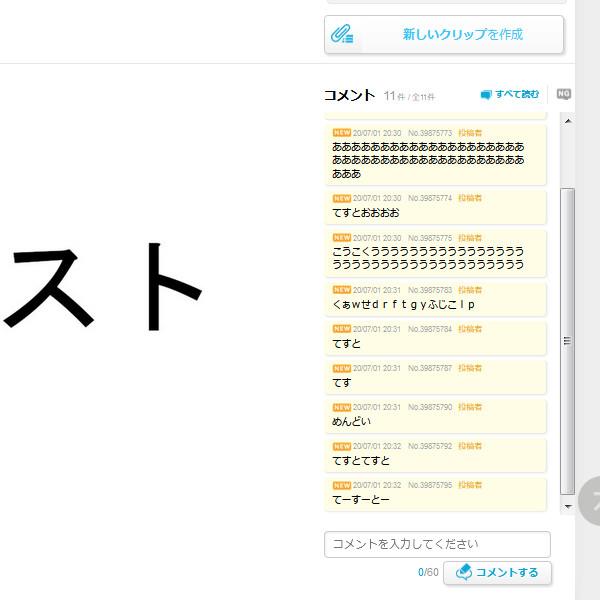 【2020/7/3更新】ニコニコ静画のコメント表示数を改善するスクリプト【ver1.0.2】