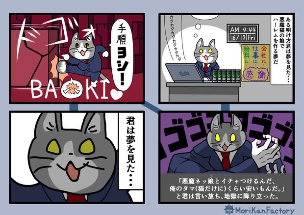 現場猫でHelltakerパロディ漫画