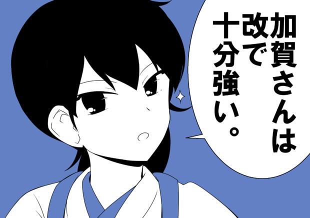 加賀さんは改で十分強い。