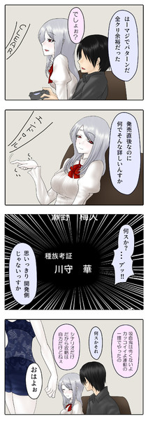 メガネ吸血鬼ちゃん ある朝②-2