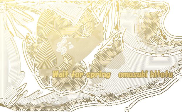 「春ぉ待つ 57」※線画・金色・背景白・おむ08974