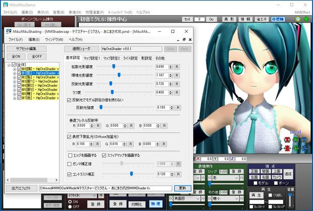 MikuMikuShading(シェーダエフェクトGUI化ツール)