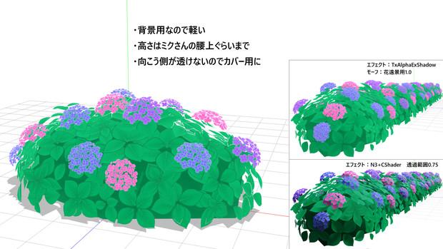 あじさいの茂み【MMDアクセサリ配布】