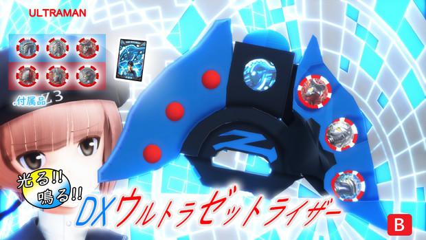 【配布】E.M.6 式 ウルトラゼットライザー ver2.1