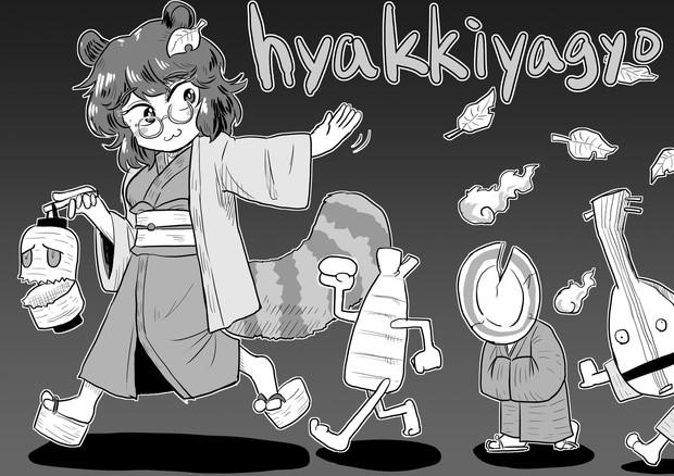 【第12回東方ニコ童祭】マミゾウ百鬼夜行