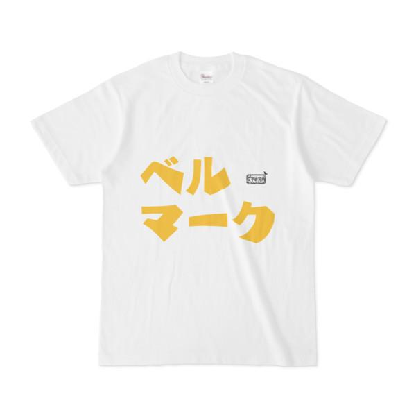 Tシャツ ホワイト 文字研究所 ベルマーク