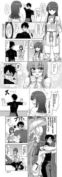 FGO エリセ漫画 その2