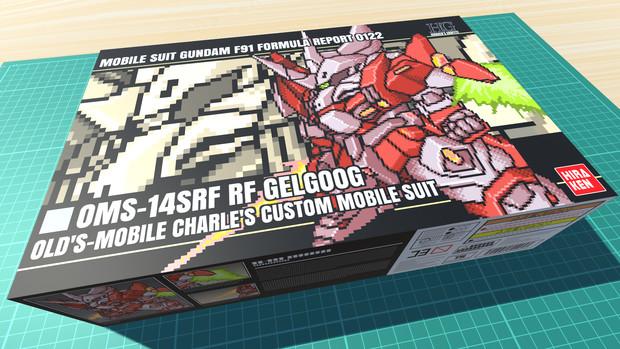 シャルル専用RFゲルググ / 16色ドット絵ガンプラ箱絵風3D