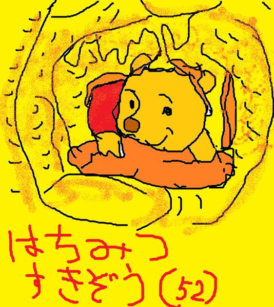 はちみつすきぞう(52)