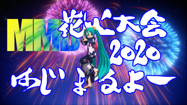 【MMD花火大会2020】開催です!【2020/7/7~9/9】