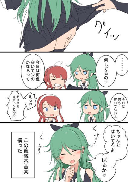 ちゃんとはいてるよ ばぁか♡(ワンドロ)