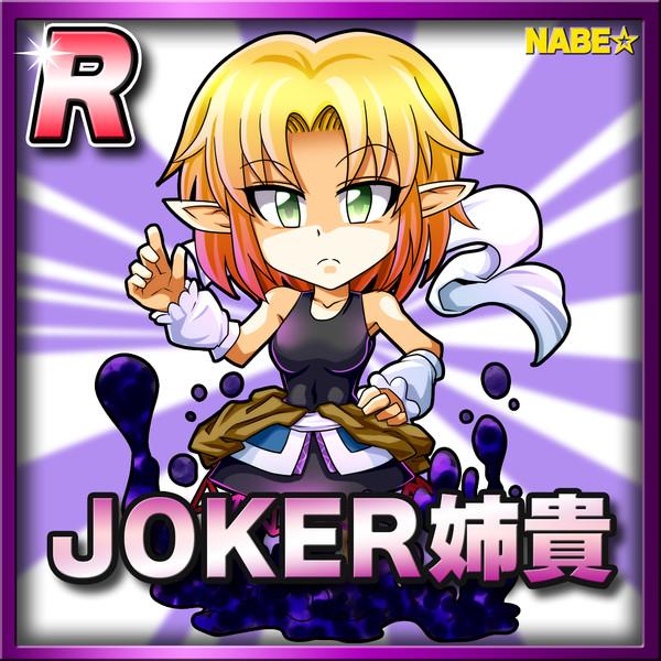 JOKER姉貴(レア)