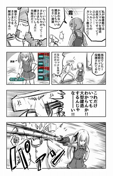 ちょっと慢心気味な秘書艦霞チャン。