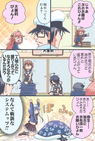 大喜利に参加する加古ちゃん漫画