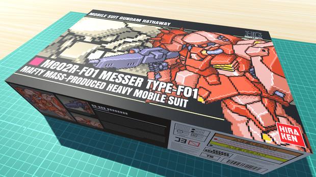 メッサー F01型 / 16色ドット絵ガンプラ箱絵風3D