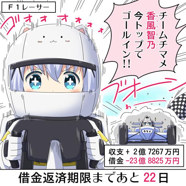30億円の借金を返済するチノちゃん 8日目