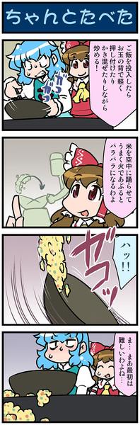 がんばれ小傘さん 3501