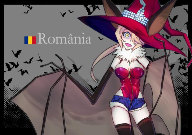 ルーマニアちゃん<ぷっコク!!>