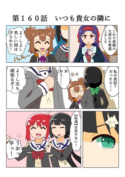ゆゆゆい漫画160話