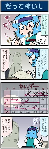 がんばれ小傘さん 3503