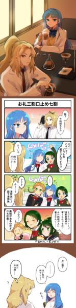化学部の津那美ちゃんと狐次郎先生