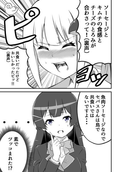 「罪」を食べるリゼ皇女2