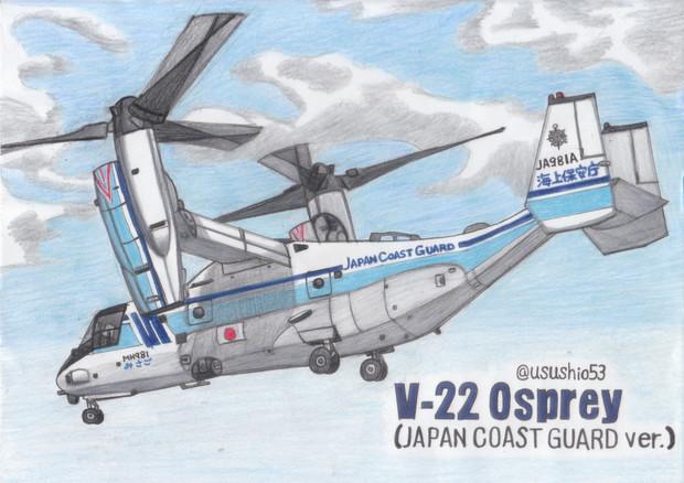 もしもオスプレイが海上保安庁に配備されたら…?