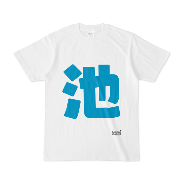 Tシャツ ホワイト 文字研究所 池