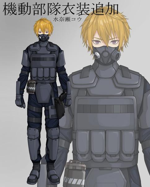 水奈瀬コウ_立ち絵 衣装追加(Ver3.4)