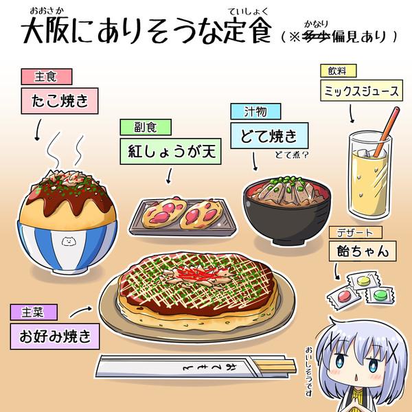 大阪にありそうな定食