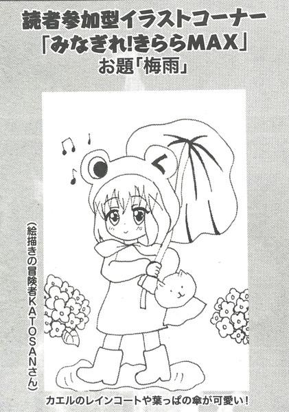 まんがタイムきららMAXに初投稿!!梅雨の日のチノちゃん