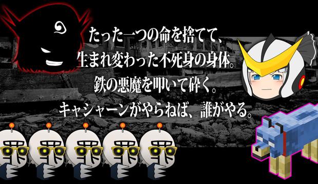 【ゆっくり文庫】タツノコプロ「新造人間キャシャーン」