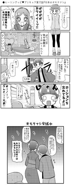 ●ヒーリングっど♥プリキュア第17話「日本のオモテナシ」