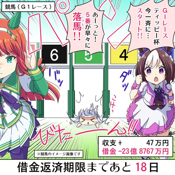 30億円の借金を返済するチノちゃん 12日目