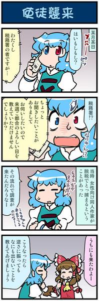 がんばれ小傘さん 3514