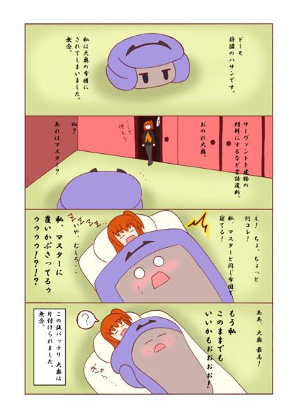 大奥コワイデース!! その3
