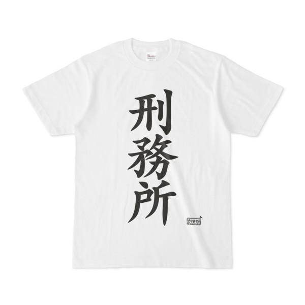 Tシャツ ホワイト 文字研究所 刑務所