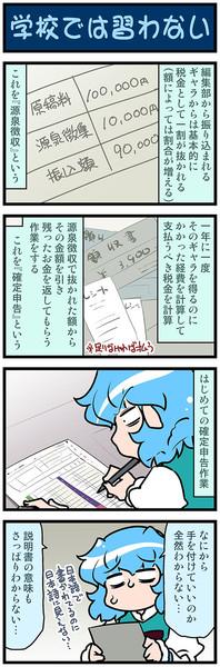 がんばれ小傘さん 3515
