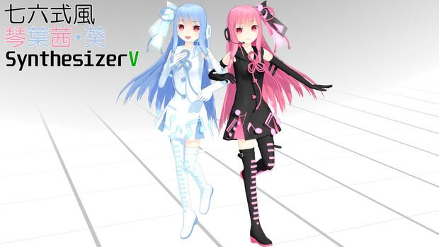 七六式風 琴葉茜・葵(SynthesizerV) 配布 ver2