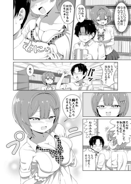 生意気な後輩がからかってくる話 2/4