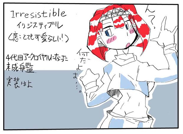 →アークロイヤル