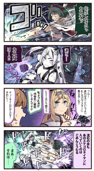 戦艦同士の殴り合い
