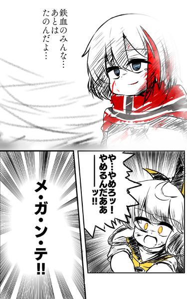 """""""自己犠牲呪文"""""""