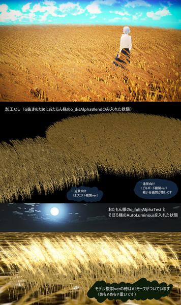 銀河麦畑ver1.01